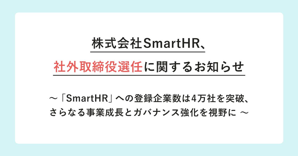 株式会社SmartHR、社外取締役選任に関するお知らせ、「SmartHR」への登録企業数は4万社を突破、さらなる事業成長とガバナンス強化を視野に
