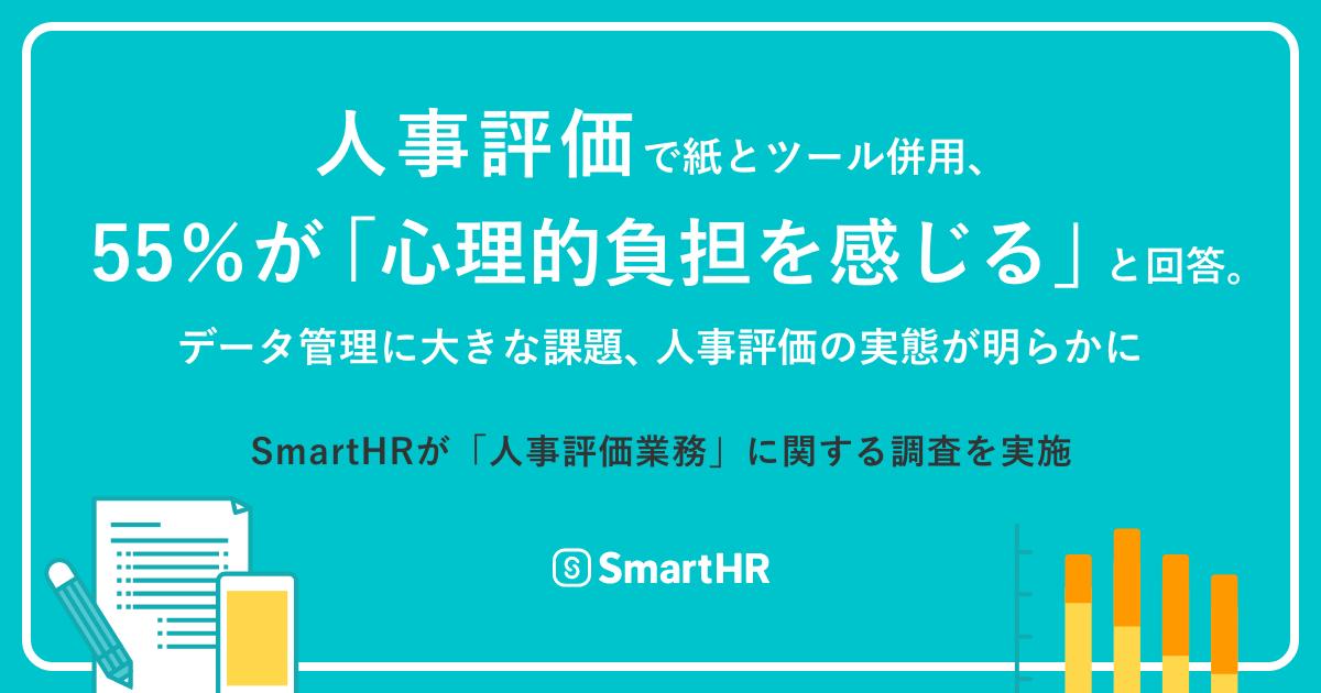 アイキャッチ:人事評価で紙とツール併用、55%が「心理的負担を感じる」と回答。 データ管理に大きな課題、人事評価の実態が明らかに 〜 SmartHRが「人事評価業務」に関する調査を実施 〜